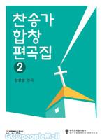 찬송가 합창 편곡집 2 (악보)