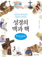 성경의 맥과 핵 - 워크북