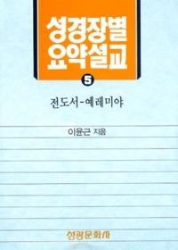 성경장별 요약설교5 (전도서 ~ 예레미야)