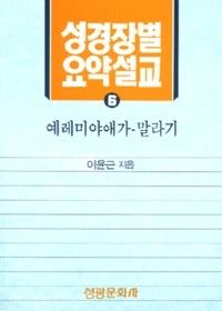 성경장별 요약설교6 (예레미야애가~말라기)