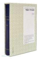 [개정판] 정암 박윤선 주석성경 대 단본 (무지퍼)
