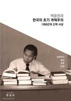 박윤선과 한국의 초기 개혁주의 : 1950년대 신학 사상