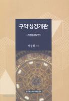 [개정증보2판] 구약성경개관