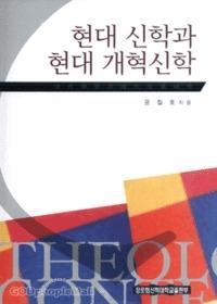 현대 신학과 현대 개혁신학