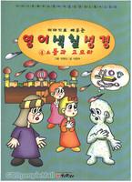 이야기로 배우는 영어 색칠 성경 - 4 소돔과 고모라