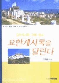 요한계시록을 달린다 - 조희완 목사 강해 설교집 시리즈 6
