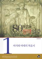 제1권 마가와 마태의 복음서 - 80일간의 신약일주