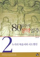 제2권 누가의 복음서와 사도행전 - 80일간의 신약일주