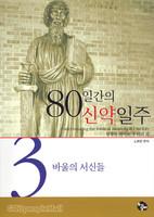제3권 바울의 서신들 - 80일간의 신약일주