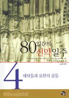 제4권 제자들과 요한의 글들 - 80일간의 신약일주