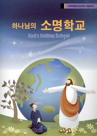 하나님의 소명학교 - 사역자훈련교안(MTS)특별과정