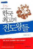 한국 최고의 전도왕들 - 나에게 꼭 맞는 전도모델 찾기