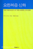 요한복음 신학:캠브리지 신약신학 시리즈