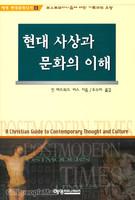 현대사상과 문화의 이해 - 예영 현대문화신서 1