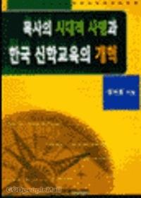 목사의 시대적 사명과 한국 신학교육의 개혁