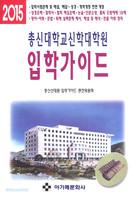 2015 총신대학교 신학대학원 입학가이드