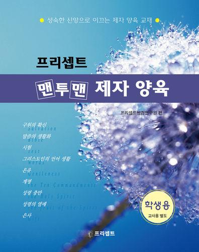 [개정판] 프리셉트 맨투맨 제자양육 (학생용)