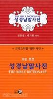최신 포켓 성경낱말사전