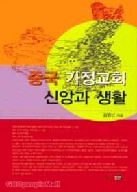중국가정교회 신앙과 생활