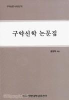 구약신학 논문집 - 구약논문시리즈 10