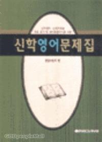 신학 영어 문제집