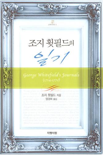 조지 휫필드의 일기 (지평서원 편집장 추천도서)