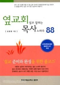 옆교회 설교 잘하는 목사 노하우 88 - 설교 핵심포인트