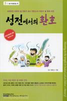 성전에서의 환호 - 셀 리더를 돕는 책 3