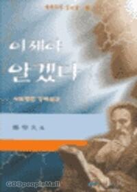 이제야 알겠다 : 사도행전 강해설교 - 개혁주의 설교집 6