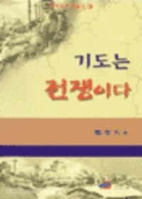 기도는 전쟁이다 - 개혁주의설교집 3