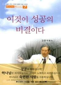 이것이 성공의 비결이다 - 고흥식 목사 치유와 회복의 설교 시리즈7