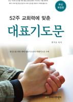 [개정판] 52주 교회력에 맞춘 대표기도문