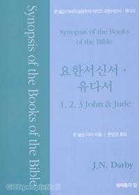 존 넬슨 다비의 성경주석 시리즈 : 요한서신서 · 유다서