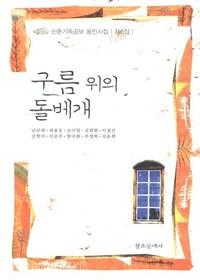 구름 위의 돌베개 - 신춘기독공부 동인시집 6
