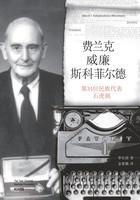 민족대표 34인 석호필 (중국어)