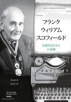 민족대표 34인 석호필 (일본어)