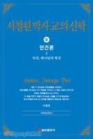 서철원 박사 교의신학 Ⅲ - 인간론