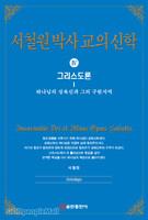서철원 박사 교의신학 Ⅳ - 그리스도론