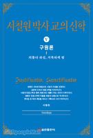 서철원 박사 교의신학 Ⅴ - 구원론