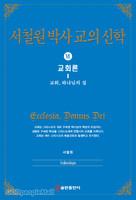 서철원 박사 교의신학 Ⅵ -교회론