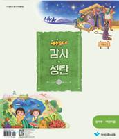 예수빌리지 감사성탄1 - 유아부 어린이용(24-48개월)