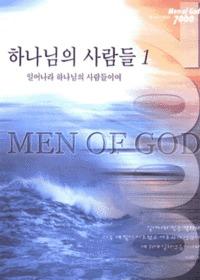 하나님의 사람들 1 - 일어나라 하나님의 사람들이여 (악보)