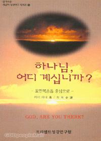 하나님어디계십니까? : 요한복음을 중심으로 - 알기쉬운 귀납적 성경연구 시리즈 1