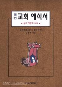 최신 교회 예식서 - 설교 예문과 서식