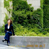 Praise & Worship 장미자 2 - 나의 힘이 되신 여호와여(CD)