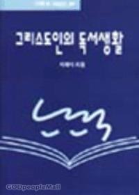그리스도인의 독서 생활 - IVP소책자 시리즈 64