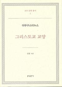 [개정판] 아우구스티누스 - 그리스도교 교양