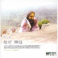 옹기장이 일본어 워십 - 제3집 주 하나님 왜 (CD)