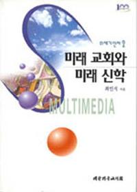 미래교회와 미래신학-21세기 한국교회 메가 트랜드