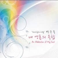 박주옥 2집 - 내 영혼의 옥합 (CD)